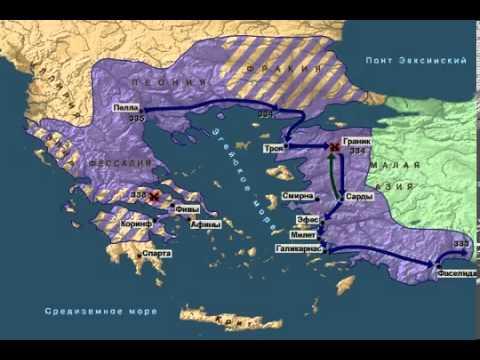 Видео, Александр Македонский. Завоевания