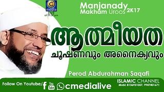 MANJANADY MAKHAM UROOS   DAY 3     PERODE ABDURAHMAN SAQAFI    Latest islamic speeches malayalam