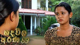 Hadawila Arana | Episode 89 - (2021-06-22) | ITN Thumbnail