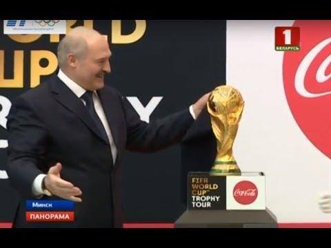 Главный трофей мирового футбола – в Беларуси. Панорама