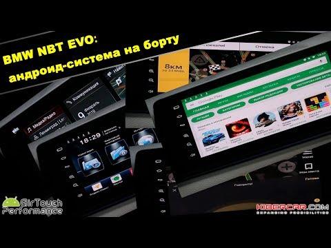 BMW NBT EVO: андроид-система AirTouch Performance на борту