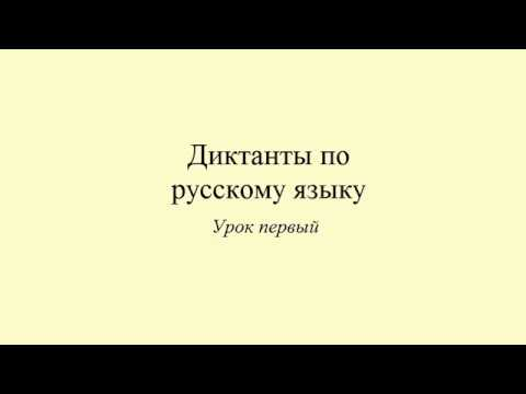 Диктанты по русскому языку. Диктант 1. Dictée En Russe. Russian Dictation