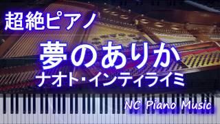 【超絶ピアノ+ドラム】 「夢のありか」 ナオト・インティライミ 【フル full】