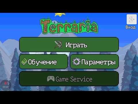 Terraria карта со всеми вещами на андроид consumerbooks.