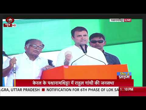 Rahul Gandhi addresses public rally in Pathanamthitta, Kerala