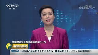 [中国财经报道]英国保守党党首选举结果今日公布 新党首将任首相 约翰逊胜算大  CCTV财经
