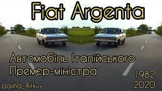 Fiat Argenta 2000 1982 р.в 2.0i 122 к.с - made in Italy - ФИАТ 132 - Ретромобиль...