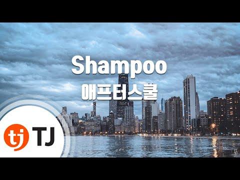Shampoo_After School 애프터스쿨_TJ노래방 (Karaoke/lyrics/romanization/KOREAN)