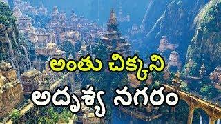 దేవతలు వచ్చే నగరం సైన్స్ చెప్పే నిజాలు/MYSTERIOUS PLACES IN INDIA/Mystery Unknonw Facts
