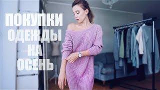 ПОКУПКИ ОДЕЖДЫ с ПРИМЕРКОЙ - Осенний гардероб 2017