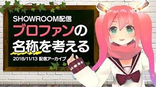 【SHOWROOM】ファンの名称を考えよう【ブロッサム】