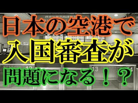 世界でも起きている!?日本の空港で入国審査をしないで入国出来た・・・!?【海外の反応】
