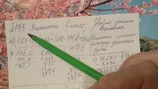 178 математика 6 класс. Умножение сложение и вычитание десятичных дробей