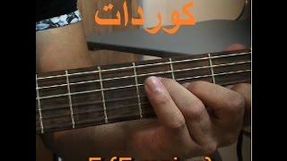 كوردات الجيتار للمبتدئين - ٩ كوردات-اسرار جيتار
