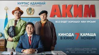 """Трейлер фильма """"АКИМ""""! С 7 ноября 2019!"""