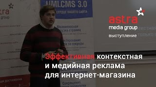 Эффективная контекстная и медийная реклама для интернет-магазина(Александр Пайо, специалист по контекстной рекламе Astra Media Group • Яндекс.Директ и Google AdWords. Принципиальная..., 2014-09-29T07:48:28.000Z)