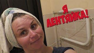 Наконец-то Занялась Собой /Мама Лентяйка/ Жизнь Многодетной Семьи/ VLOG