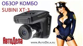 Обзор видеорегистратора 3 в 1 Subini STR XT-5