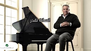 Nabeel Shuail … Ensanah Teqdar - With Lyrics | نبيل شعيل … انسانة تقدر - بالكلمات