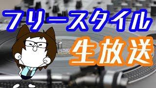 [LIVE] フリースタイル生放送