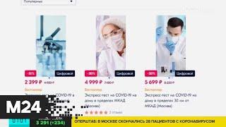 Сколько стоит тест на коронавирус - Москва 24