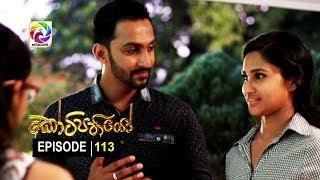 Kotipathiyo Episode 113 කෝටිපතියෝ  | සතියේ දිනවල රාත්රී  9.00 ට . . . Thumbnail