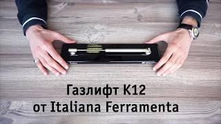 Обзор: Газлифт K12 от Italiana Ferramenta | МДМ Комплект