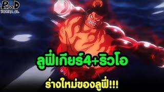 วันพีช-ร่างใหม่-ลูฟี่เกียร์4-พลังริวโอ-ฮาคิเกราะสีแดง-komna-channel