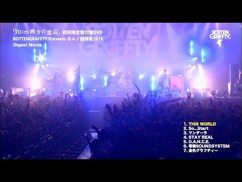 ROTTENGRAFFTY - 「70cm四方の窓辺」初回限定盤付属DVD 「ROTTENGRAFFTY presents  ポルノ超特急2016」ダイジェスト