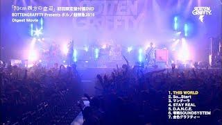 2017/10/04発売ROTTENGRAFFTY待望のNew Single「70cm四方の窓辺」初回限...