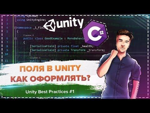 Как работать с полями? Зачем _ и SerializeField? / Unity Best Practices #1