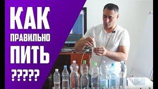Тесты питьевой воды. Как правильно пить воду?