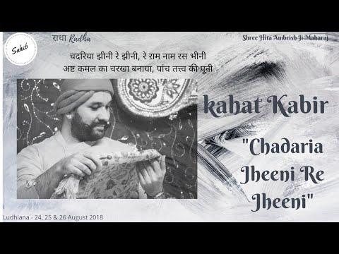 Chadariya Jheeni Re Jheeni - Beautiful Bhajan | Hita Ambrish Ji Kahat Kabir