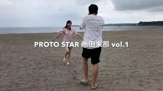 出演#池田朱那#細居幸次郎 制作#PROTOSTAR.