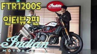 FTR1200S 인터뷰(인디안모터사이클)