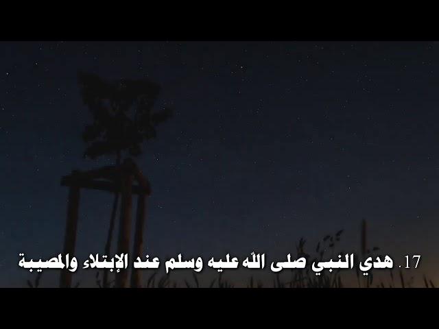 ١٧- هدي النبي ﷺ عند الابتلاء والمصيبة للشيخ يعقوب البنا - حفظه الله -