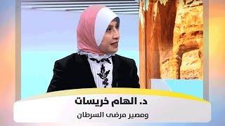 د. الهام خريسات ومصير مرضى السرطان - اصل الحكاية