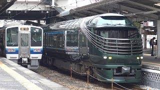 "【4K】JR西日本""TWILIGHT EXPRESS瑞風""87系気動車 山陽下り 倉敷駅発車"