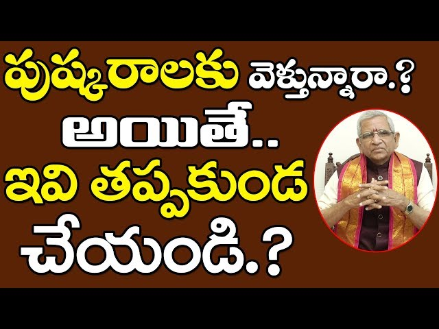 Pushkara Sanam Benefits | పుష్కరాలకు వెళ్తున్నారా.? అయితే ఇవి తప్పక చేయండి