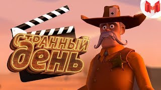 Download Странный день (VR) Mp3 and Videos
