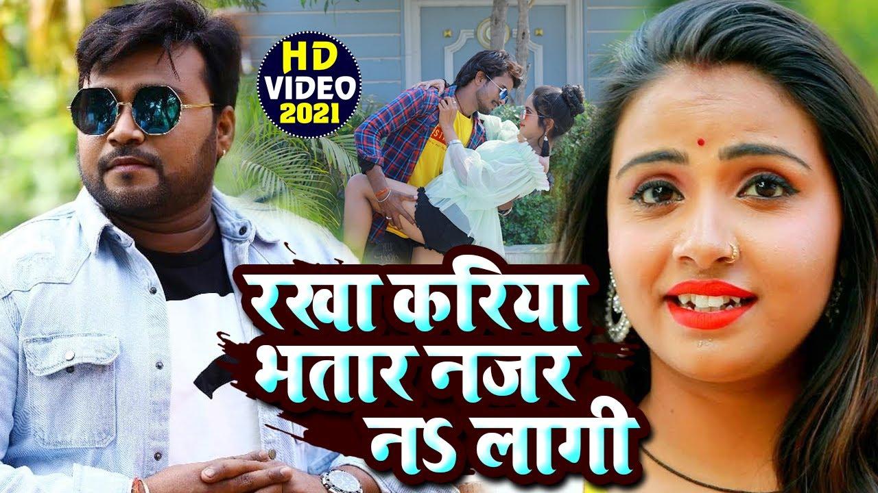 #Video   #Anupma Yadav & #Bicky Babua का हिट सांग  राख करिया भतार नजर नS लागी    Bhojpuri Song 2021