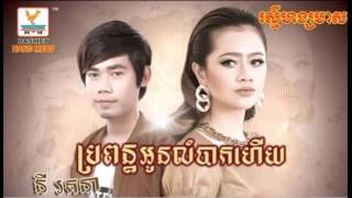 bropun oun lombak hery | ny ratana new song 2016 | ny ratana concert | cambodian idol 2016 live show
