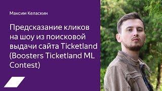 Boosters: предсказание кликов на шоу из поисковой выдачи сайта Ticketland — Максим Келаскин