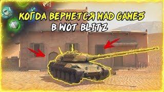 КОГДА ВЕРНЕТСЯ Mad Games В Wot Blitz  ДАТА ВЫХОДА