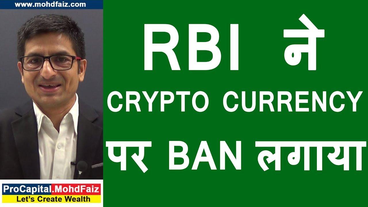 RBI ने CRYPTO CURRENCY पर BAN लगाया