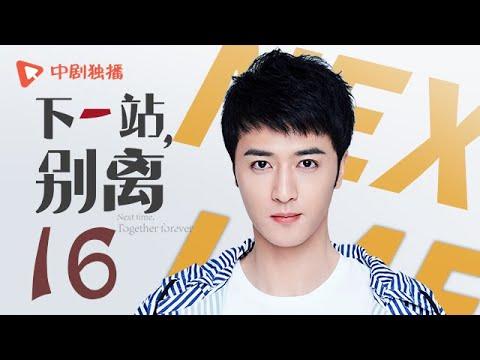 下一站别离 16 | Next time, Together forever 16(于和伟、李小冉、邬君梅 领衔主演)
