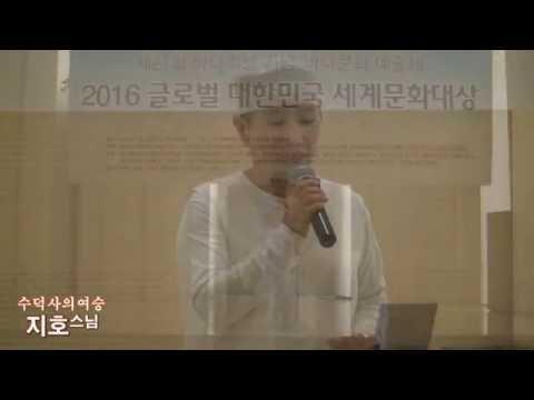 [인기상] 승려가수 지호스님 수덕사의여승 (�