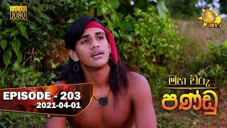 Maha Viru Pandu | Episode 203 | 2021-04-01 Thumbnail
