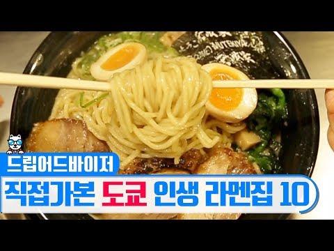 [10 Best Ramen Restaurants in Tokyo] 도쿄 인생 라멘집 10