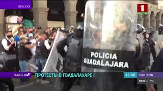 Массовые беспорядки в Мексике: протесты из-за гибели задержанного, столкновения с полицией